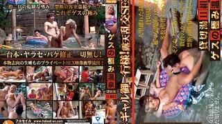 ゲスの極み温泉 貸切湯11組目 GES-022