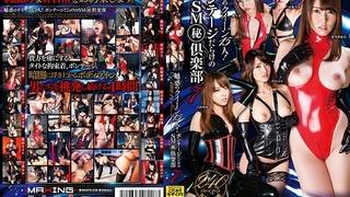 魅惑のクイーン15人!ボンテージだらけのSM(秘)倶楽部 7 MXSPS-538 - 2