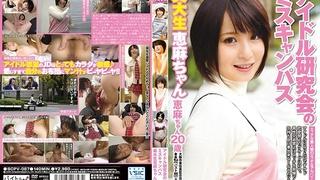 アイドル研究会のミスキャンパス 美大生恵麻ちゃん BCPV-087