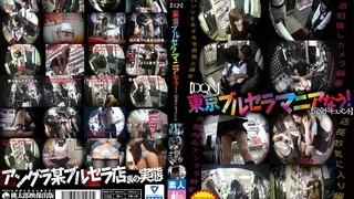 (DQN) 東京ブルセラマニアなう! (完全ドキュメント) MMB-129