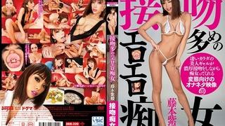 接吻多めのエロエロ痴女 藤本紫媛 DDB-320