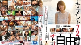 ドキュメント72時間。~プライベートを切り売りするAV女優~ カンパニー松尾vs川上奈々美 DVAJ-205