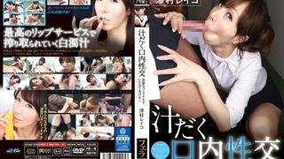 澤村レイコ(高坂保奈美、高坂ますみ) 汁だく口内性交 猥褻なフェラチオでいかせてあげる 4 澤村レイコ GXAZ-039