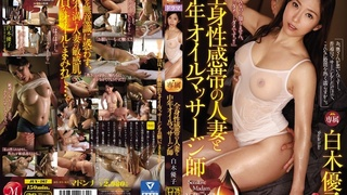 全身性感帯の人妻と中年オイルマッサージ師 白木優子 JUY-267