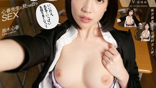 【VR】鈴木心春 心春先生と見つめ合うSEX