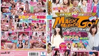マジックミラー号 「チ○ポチョコをいやらしくフェラチオしてください!」と女子大生に頼んだら、10人中10人は本物ち○ぽをしゃぶり、6人は挿入まで…in池袋 SDMU-493 - 2