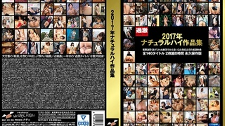 2017年ナチュラルハイ作品集 NHT-021 - 1