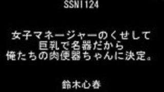 JAV ssni-124鈴木心春Suzuki Koharu無料無料フル= http://www.allanalpass.com/BNHVB