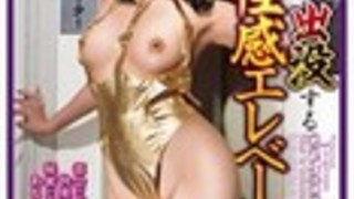 淫乱痴女が出没する不思議な性感エレベーター乗り合わせた客は、背後から卑猥な衣装を身につけた淫乱痴女に全裸にされ襲われるスケベ淫乱痴女はチ○ポと玩具の同時責めで潮吹き絶頂する谷原ゆき