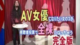 AV女優になりたい子が投票で全裸になっちゃう~完全版